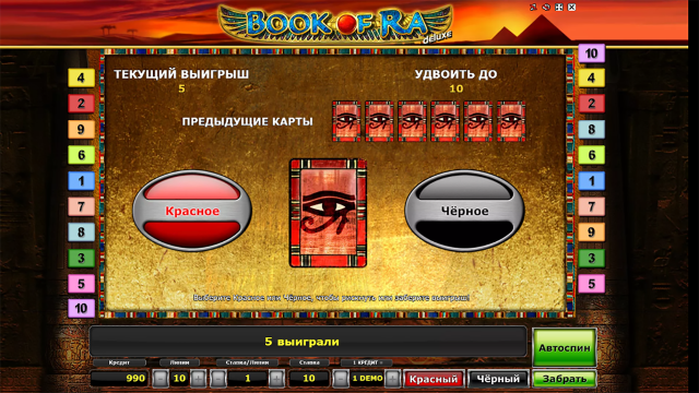 Бонусная игра Book Of Ra Deluxe 8