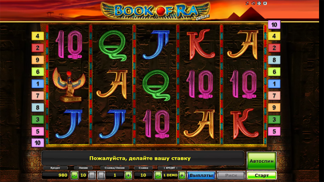Бонусная игра Book Of Ra Deluxe 9